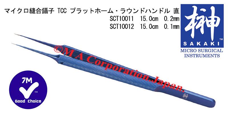 SCT10011 マイクロ縫合鑷子(直)