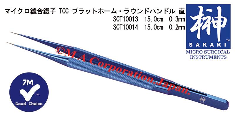 SCT10014 マイクロ縫合鑷子(直)