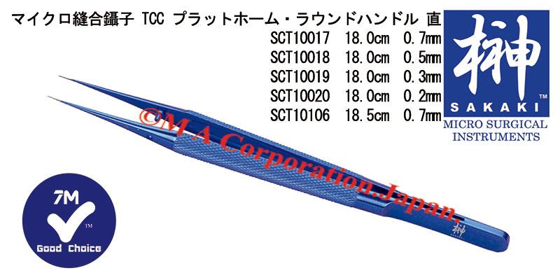 SCT10020 マイクロ縫合鑷子(直)