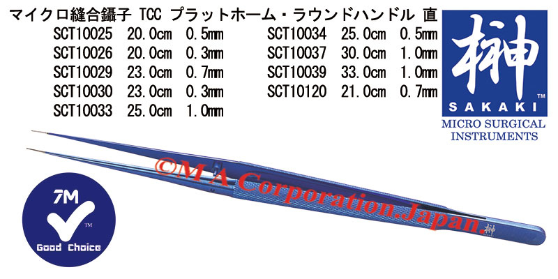 SCT10025 Micro tying forceps, Tungsten carbide coated platforms, Round handle,Straight, 0.5mm tip, 20cm