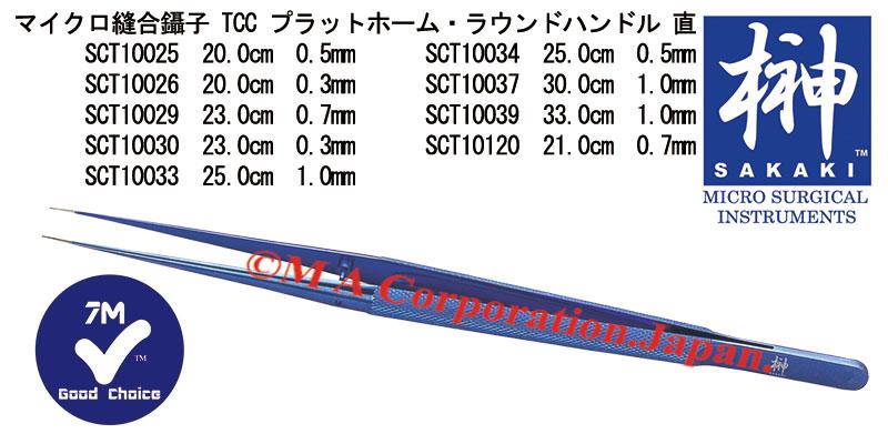 SCT10030 マイクロ縫合鑷子(直)