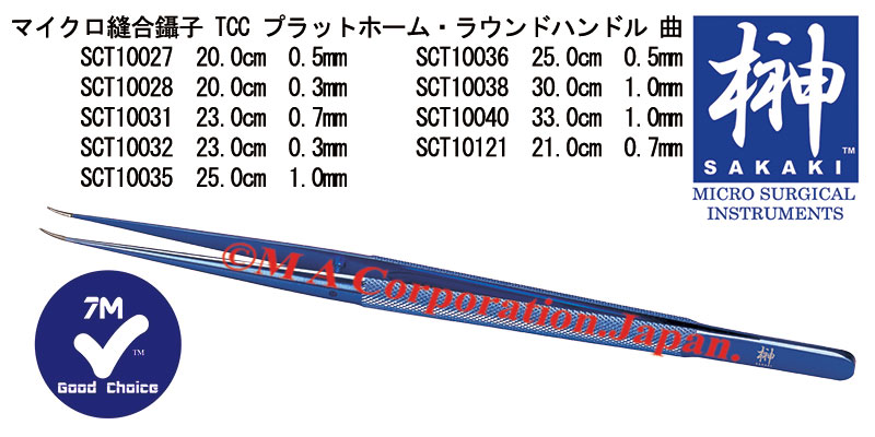 SCT10036 Micro tying forceps, Tungsten carbide coated platforms, Round handle,Curved, 0.5mm tip, 25cm