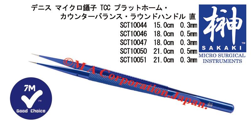 SCT10044 Dennis micro forceps,Tungsten carbide coated platforms,Straight, 0.3mm tips,15cm