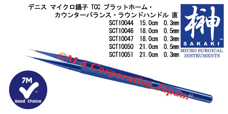 SCT10050 Dennis micro forceps,Tungsten carbide coated platforms,Straight, 0.5mm tips,21cm