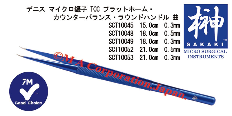 SCT10052 Dennis micro forceps,Tungsten carbide coated platforms,Curved, 0.5mm tips,21cm