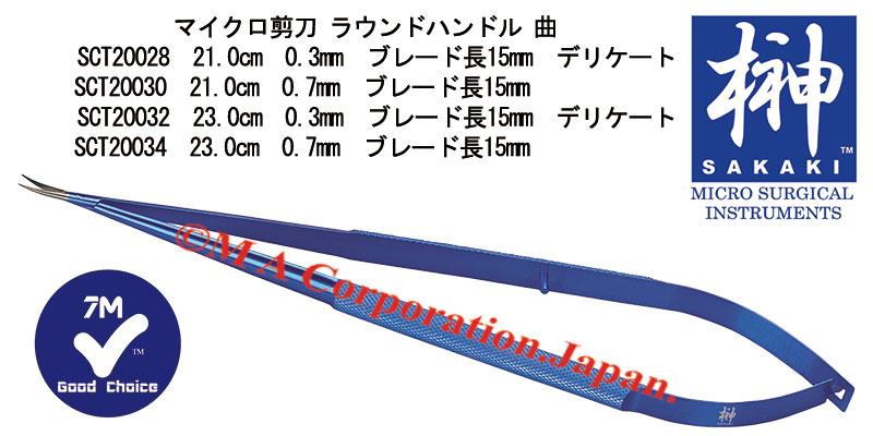 SCT20034 マイクロ剪刀(曲)