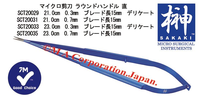 SCT20035 マイクロ剪刀(直)