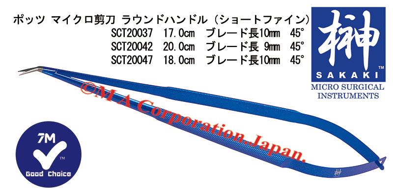SCT20037 ポッツ・マイクロ剪刀