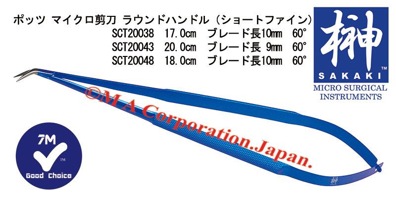 SCT20038 ポッツ・マイクロ剪刀