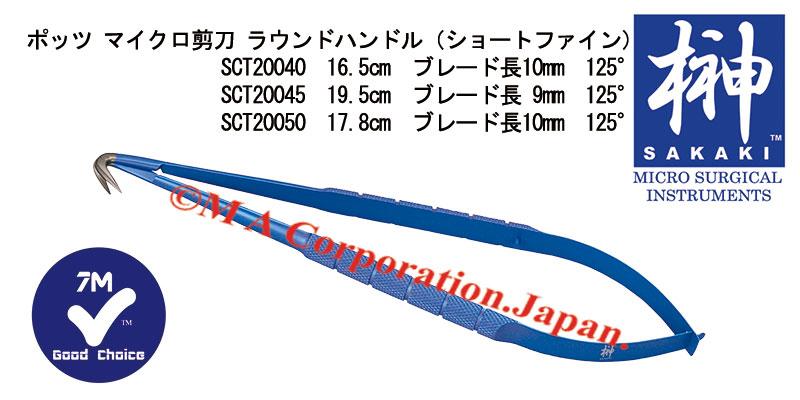 SCT20040 ポッツ・マイクロ剪刀