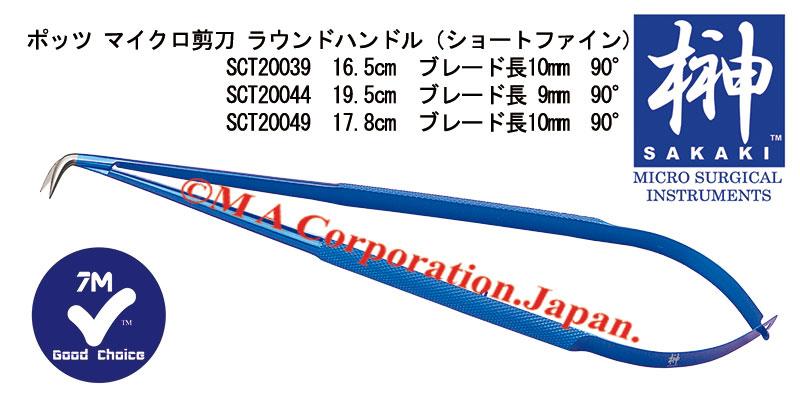 SCT20044 Potts Style Scissors, Round handle, Short fine blades, 90 deg, 19.5cm