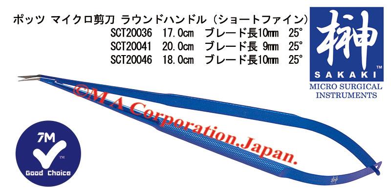 SCT20046 ポッツ・マイクロ剪刀