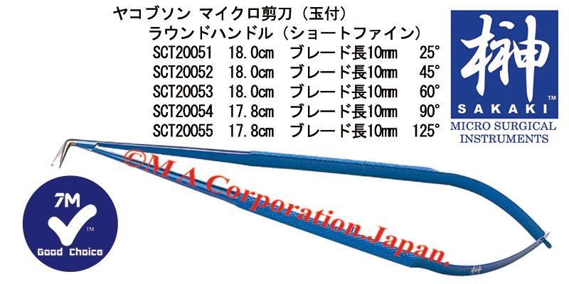 SCT20052 Jacobson Micro Scissors, Round handle, 1 blade with bead tip, short fine blades, 45 deg,18cm