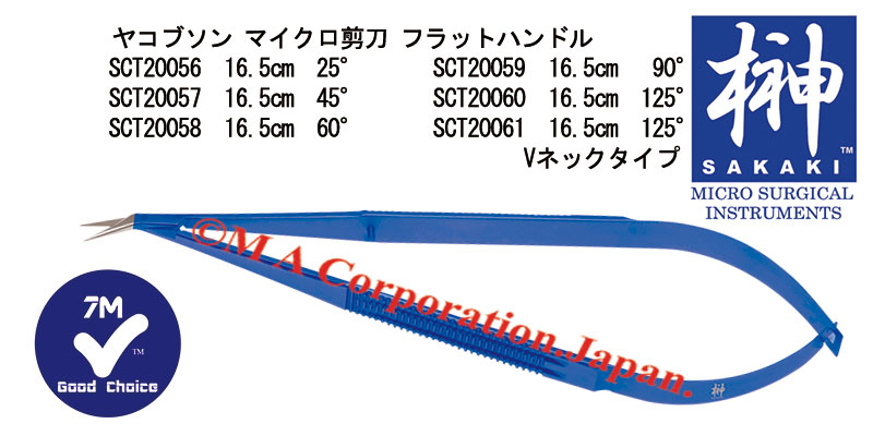 SCT20061 Jacobson Micro Scissors, Flat handle, Fine blades, V-neck, 125°angle, 16.5cm