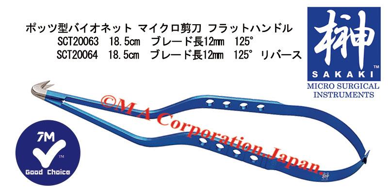 SCT20063 Potts Style Scissors, Bayonet flat handle, 12mm blades, 125deg, 18.5cm