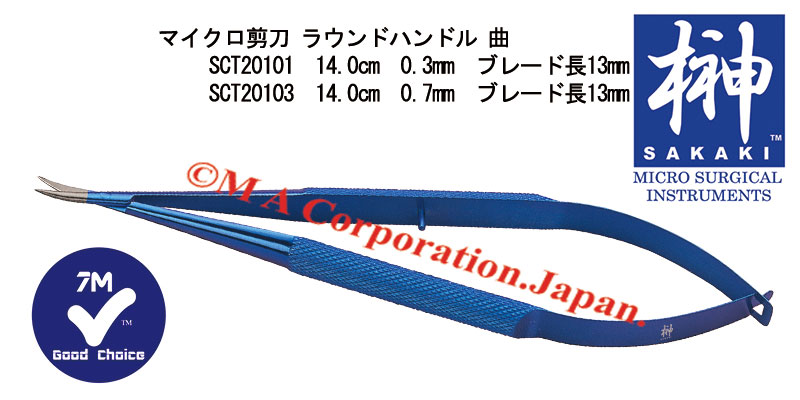 SCT20101 Micro Scissors, Round handle,13mm blades, Curved delicate (0.3mm tips), 14cm