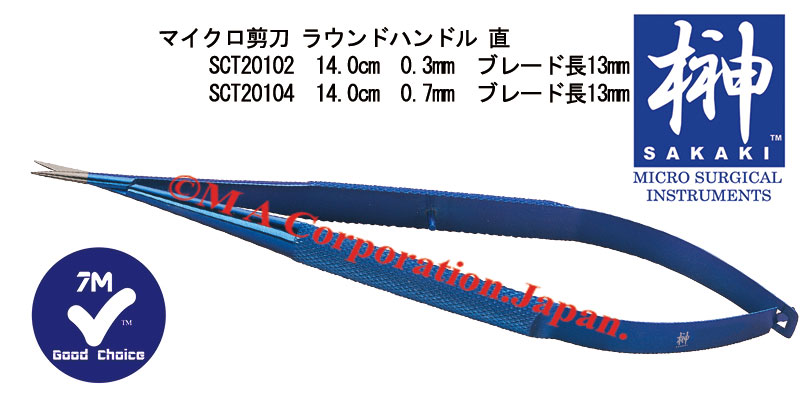 SCT20102 Micro Scissors, Round handle,13mm blades, Straight delicate (0.3mm tips), 14cm