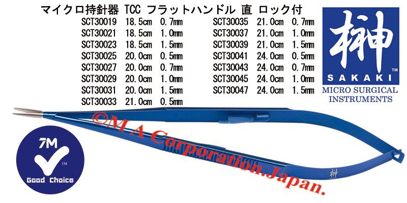 SCT30045 マイクロ持針器(直)