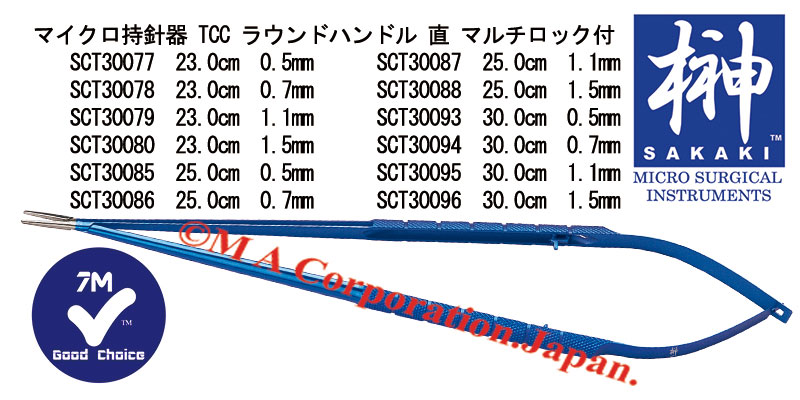 SCT30087 マイクロ持針器(直)