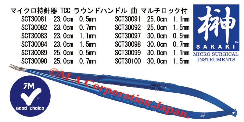 SCT30090 マイクロ持針器(曲)