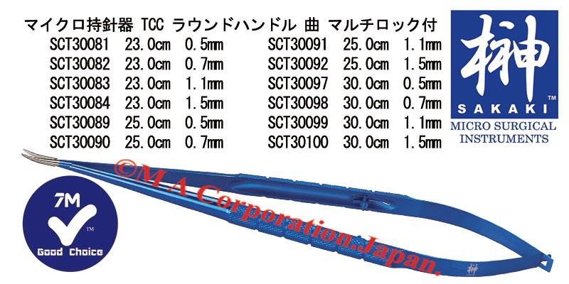 SCT30091 マイクロ持針器(曲)