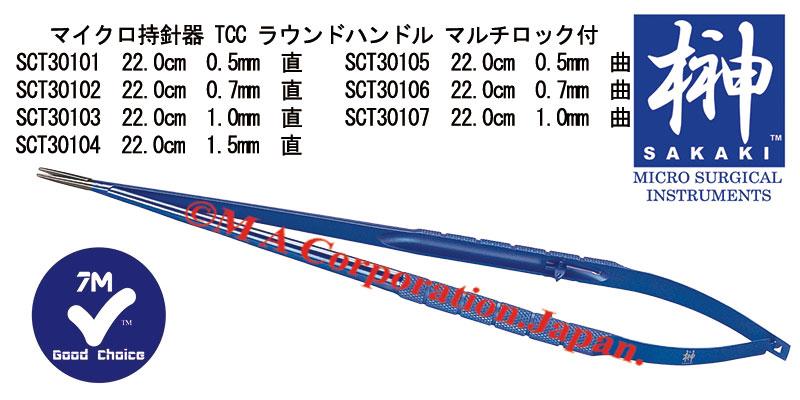 SCT30106 マイクロ持針器(曲)