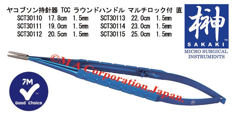 SCT30114 ヤコブソン持針器(直)