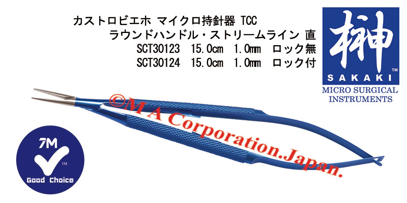 SCT30123 Castroviejo micro needle holder, Round handle, Without lock,Streamline jaws,1.0mm tips,15cm