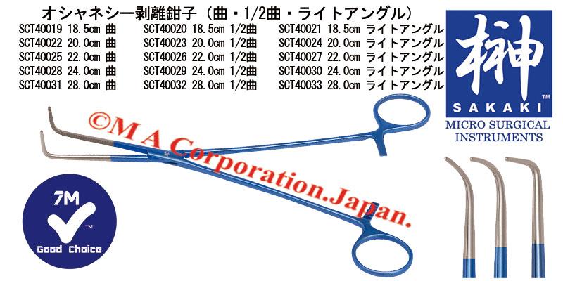 SCT40024 オシャネシー剥離鉗子(ライトアングル)