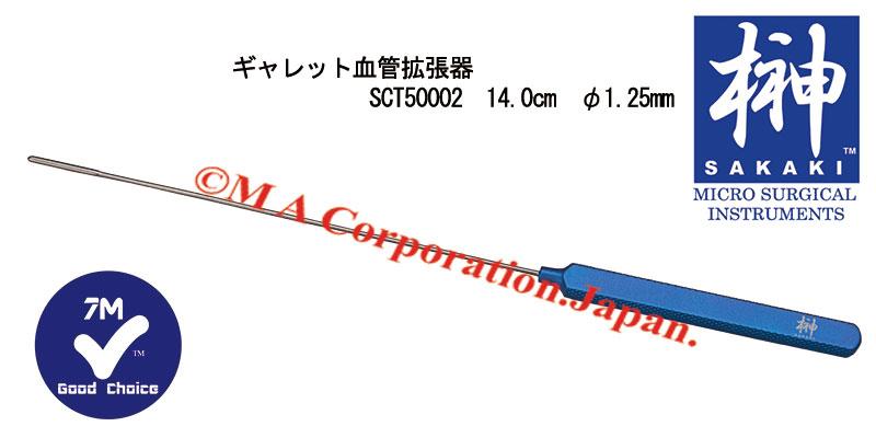 SCT50002 ギャレット血管拡張器(マレアブルシャフト)