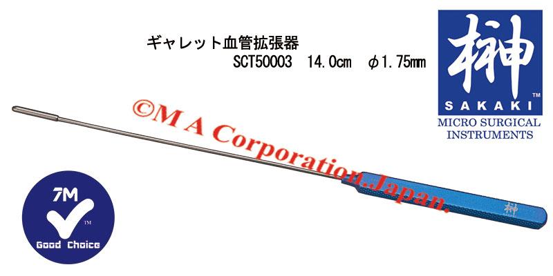 SCT50003 ギャレット血管拡張器(マレアブルシャフト)