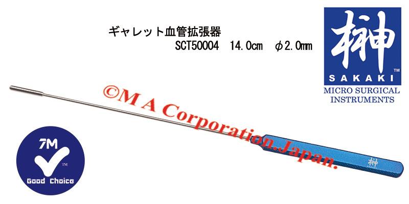 SCT50004 ギャレット血管拡張器(マレアブルシャフト)