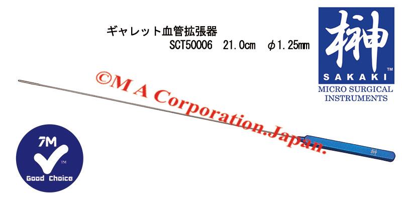 SCT50006 Garrett Vascular Dilator, Malleable shaft, 1.25mm, 21cm