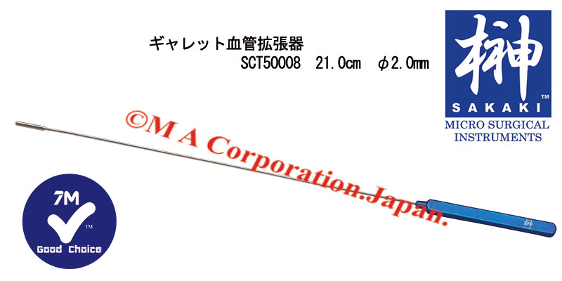 SCT50008 ギャレット血管拡張器(マレアブルシャフト)