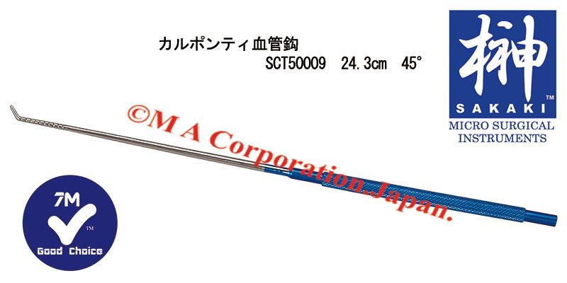 SCT50009 カルポンティ血管鈎