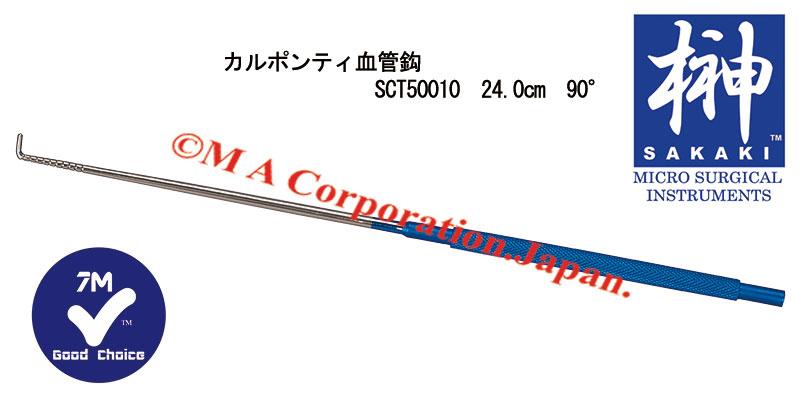 SCT50010 カルポンティ血管鈎