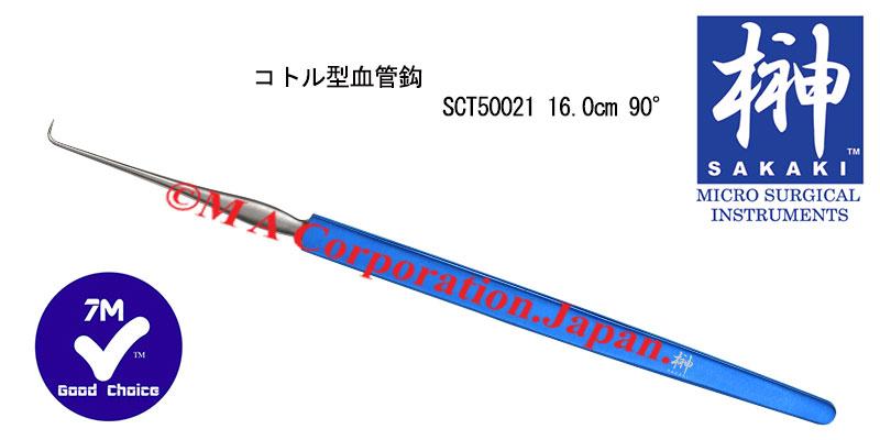 SCT50021 コトル型血管鈎