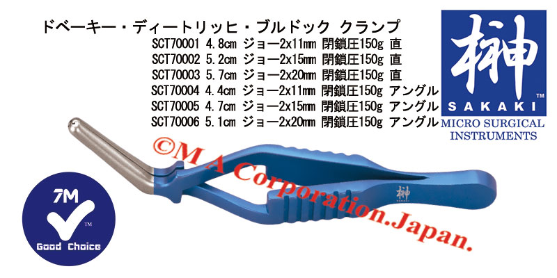 SCT70003 DeBakey-Diethrich Bulldog clamp, Cross-action, Atraumatic tips, Tension 180gms, Straight, 2x20mm jaw, 6.9cm