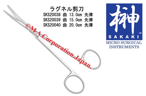 SKS20040 Plastic Scissors cvd blunt 20cm