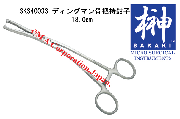 SKS40033 Dingmann Bone  Holding Fcps 18cm