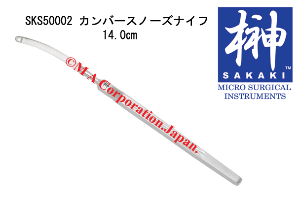 SKS50002 カンバースノーズナイフ