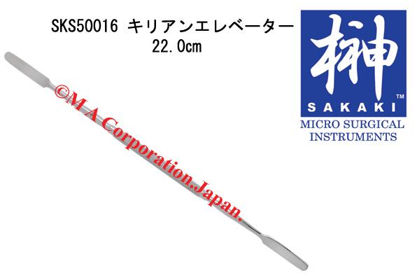 SKS50016 キリアンエレベーター