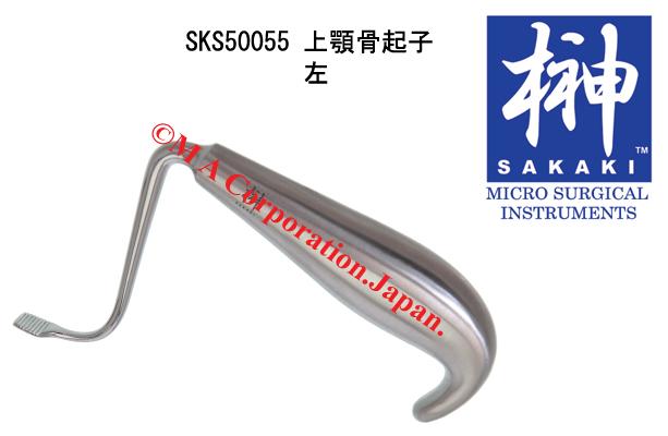 SKS50055 上顎骨起子