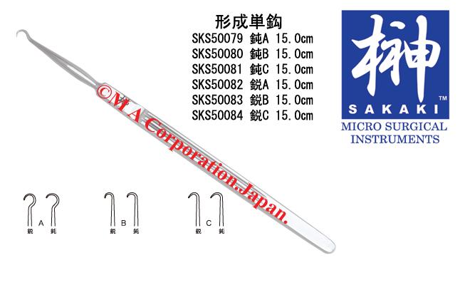 SKS50082 形成単鈎 鋭A
