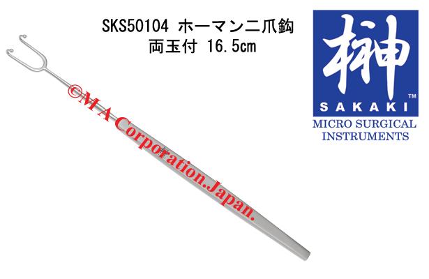 SKS50104 ホーマン二爪鈎 両玉付