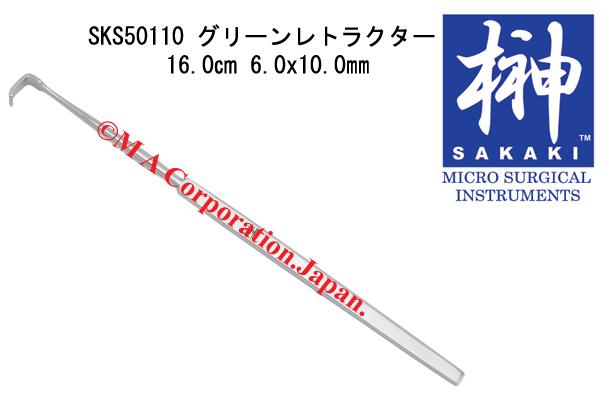 SKS50110 グリーンリレトラクター