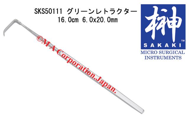 SKS50111 グリーンリレトラクター