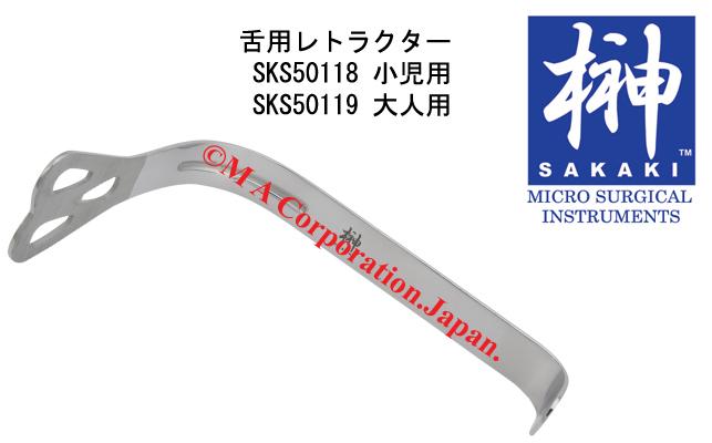 SKS50118 舌用レトラクター