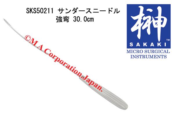 SKS50211 サンダースニードル 強弯
