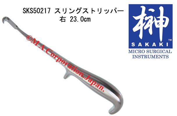 SKS50217 Pterygo-Masseteric sling strip. left 23cm